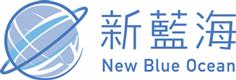 新藍海全球留學中心